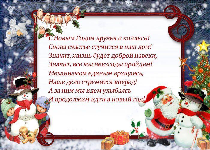 Поздравления шуточные для коллег с новым годом